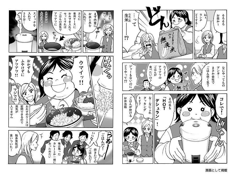 漫画HOTデシュラン